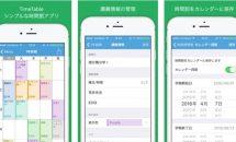 iPhone/iPadアプリセール 2016/3/26 – 色分けできる時間割「TimeTable」などが無料に