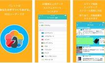 iPhone/iPadアプリセール 2016/3/31 – カスタマイズできるRSSリーダー「パレット」などが無料に