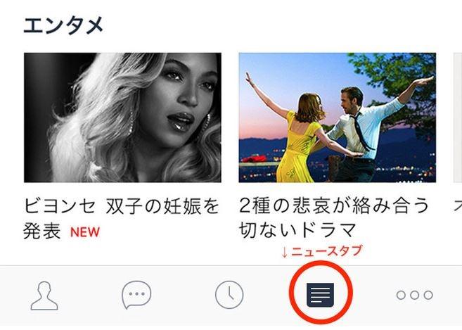 line-mobile-news-20170302
