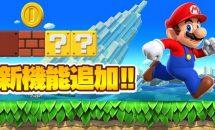 任天堂 Super Mario Run、最新Ver.2.0.0から1-4まで無料プレイ可能と発表―「コインがっぽりキャンペーン」は本日終了