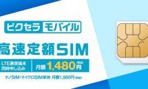 ピクセラ、月1980円でデータ容量無制限『ピクセラモバイル 高速定額SIM』発表・キャンペーン