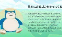 #ポケモンGO 熊本県全域と大分県一部地域でカビゴン出現率UP