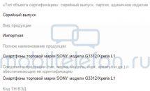 Sony mobile未発表「Xperia L1」(G3312)がロシアで認証通過