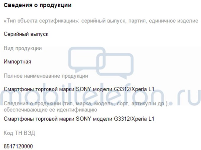 sony_xperia_l1