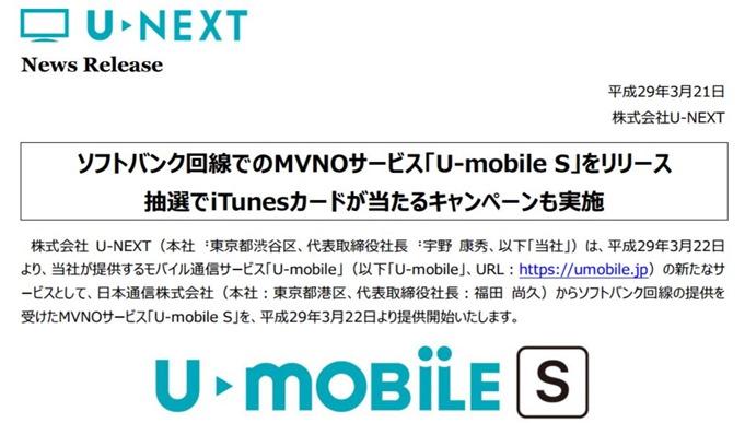 u-next-news-20170321