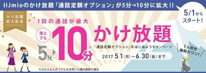 IIJmio-news-20170420.1