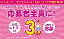 IIJmio、大容量「データオプション(20GB/30GB)」発表―感謝キャンペーン