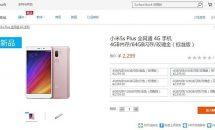 Xiaomi Mi 6 Microsoft Edition登場か、Microsoft StoreにMi 5s Plus追加