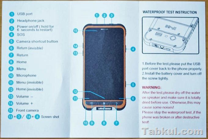 Ulefone-ARMOR-tabkul.com-review-IMG_2606