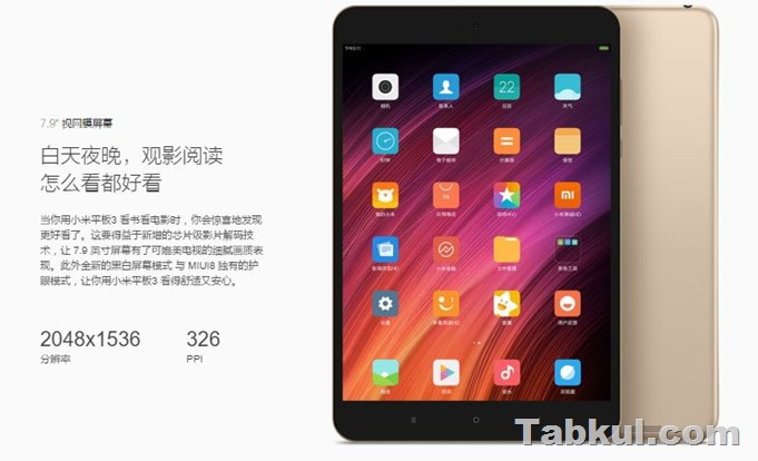 Xiaomi-Mi-Pad-3-02