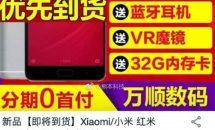 RAM6GB未発表「Xiaomi Redmi Pro 2」の価格リークか、小売業者がフライング