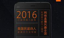 Xiaomi Mi 6 本日発表か、4/11正午に重要イベントを開催