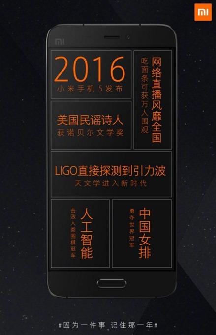 Xiaomi-news-20170411.1