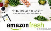 最短4時間で生鮮食品を配達「Amazonフレッシュ」スタート、利用料金・配送対象エリア