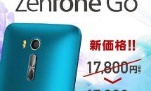 5.5型『ASUS ZenFone Go/ZB551KL』の価格改定を発表、19800円→15800円に