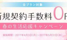 DMM mobile、新規契約手数料0円 春の生活応援キャンペーン開始―全プラン対象