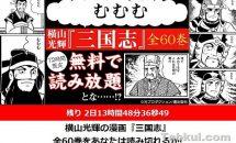 eBookJapan、横山光輝の『三国志』全60巻を72時間「無料」読み放題を実施