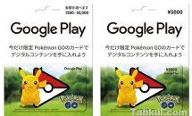 『Pokémon GO』デザインのGoogle Play ギフトカード発売、記念キャンペーン