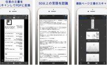 iPhone/iPadアプリセール 2016/4/5 – 親指用テキストエディタ『ThumbEdit』などが無料に