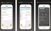 iPhone/iPadアプリセール 2016/4/8 – iCloud同期できるクリップボード管理『らくコピ』などが無料に