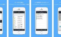 iPhone/iPadアプリセール 2016/4/18 – 作業時間を記録『BusyBox』などが無料に