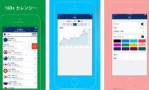 iPhone/iPadアプリセール 2016/4/22 – 160以上の通貨為替レートを変換『DayRate Pro』などが無料に