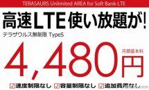SB回線J-mobile、LTE使い放題「テラザウルス無制限 TypeS」の受付開始―月額料金・キャンペーン