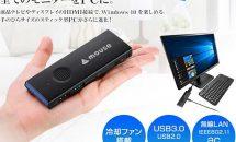 mouse、冷却ファン付スティックPC『MS-CH01FV2』発表―スペック・価格