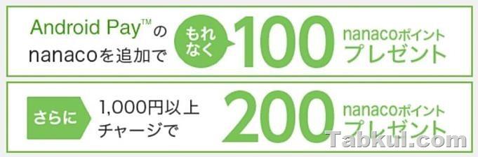 nanaco-20170420.1
