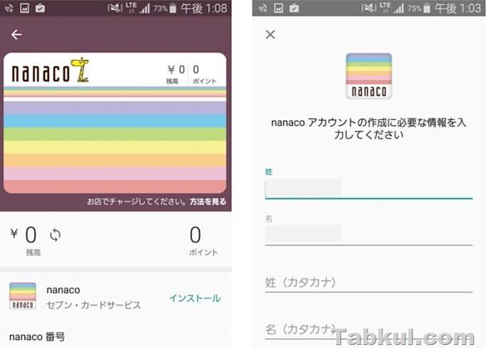 nanaco-20170420.2