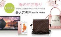 iPhone 6sが4万円以下など9,081品が対象「アマゾン 春の中古祭り」セール開催中、最大70万円相当ポイント還元