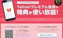 ソフトバンク契約者は「Yahoo!プレミアム」全特典が無料に、キャンペーン・特典拡充も発表