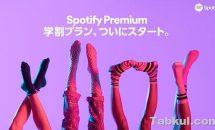 月480円のSpotify Premium学割プラン提供開始、割引期間や条件など 定額音楽