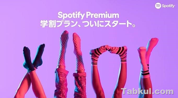 spotify-news-20170419