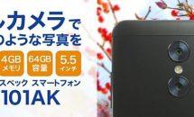 FRONTIERが5.5型『FR7101AK』発表、DSDSやデュアルカメラなどスペック・価格・対応周波数