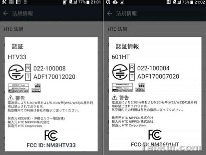 HTC-U11-au-softbank
