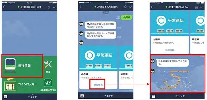 JR-news-20170531