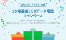 LINEモバイル、『2ヶ月連続3GB増量キャンペーン』再スタート発表