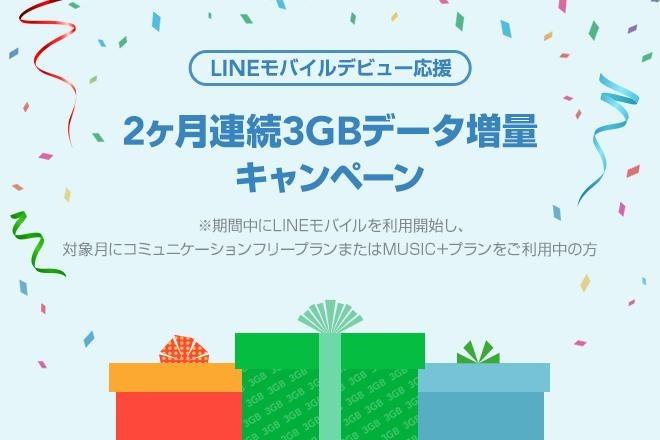 Line-mobile-news-20170517
