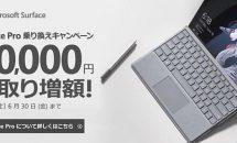 Surface Pro 乗り換えキャンペーン発表、iPadなど最大1万円で下取り―Pro3/4との簡易スペック比較も掲載