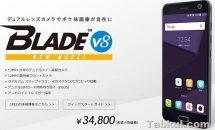 ZTEジャパン、DSDS5.2型『ZTE BLADE V8』の5/25発売を発表―デュアルカメラなどスペック・価格