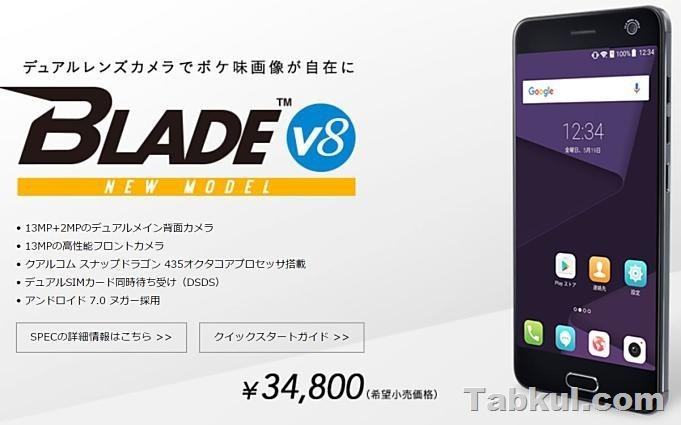 ZTE-BLADE-V8.2