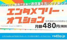 BIGLOBE SIMで「radiko.jp」が聞き放題に、エンタメフリー・オプション追加を発表