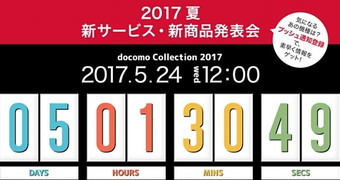 docomo-news-20170519
