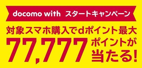 docomo-with.1