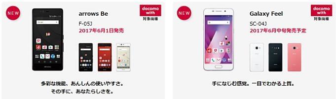docomo-with.3