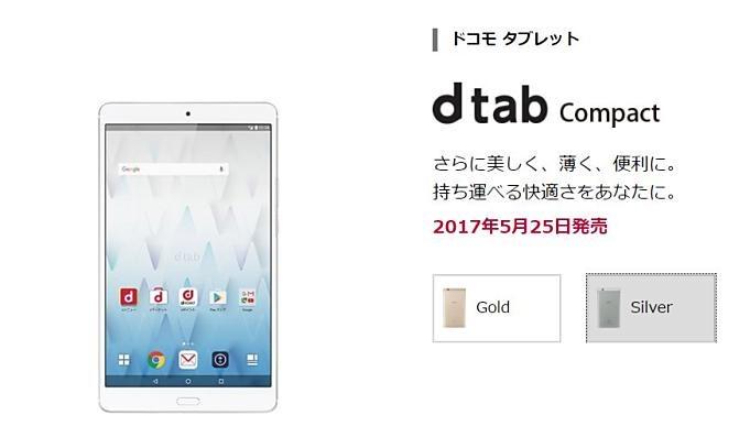 dtab_Compact_d-01J