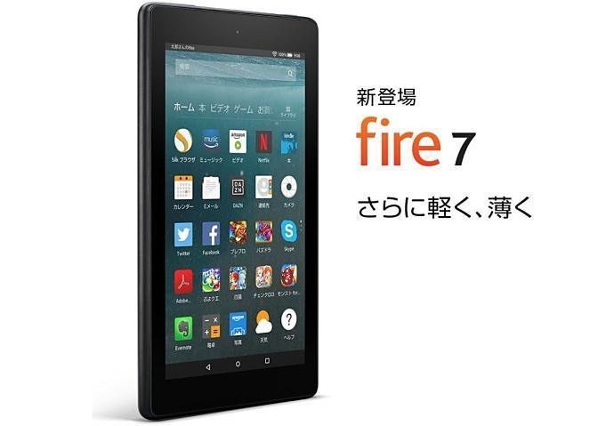 fire-7-20170517