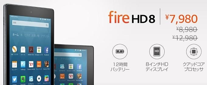 fire-hd-8-sale-20170509