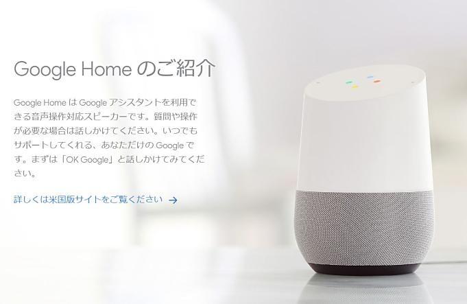 google-home-20170518